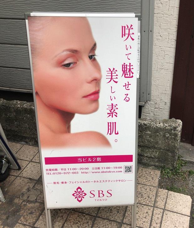 SBSTOKYOコラーゲン脱毛顔脱毛美肌効果