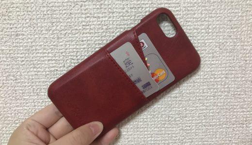 【レビュー】カードケースと一体!これで財布要らず!?iPhone7ケースレビュー ―ミニマリストへの道ー