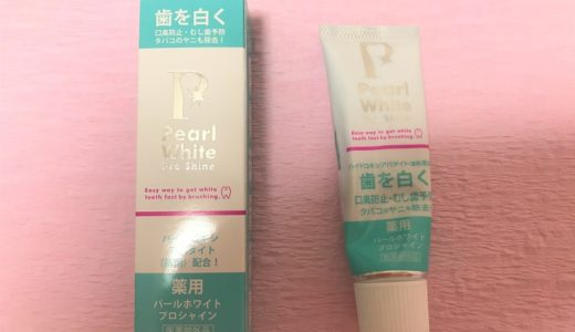 【レビュー】パールホワイトプロシャインで歯は白くなる?