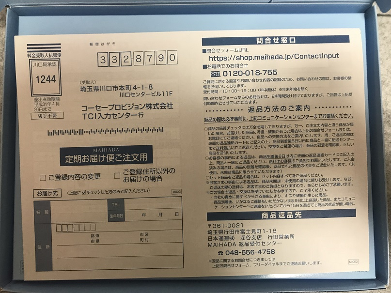 f:id:yurara77:20180804185744j:plain
