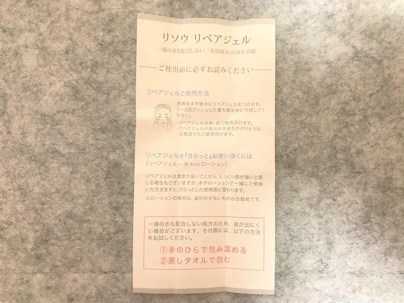 f:id:yurara77:20180804200955j:plain