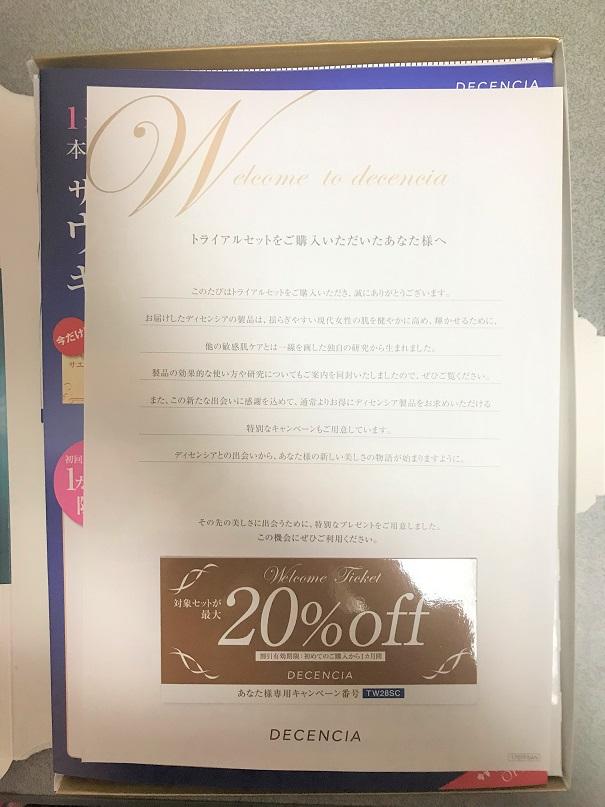 f:id:yurara77:20180804204356j:plain
