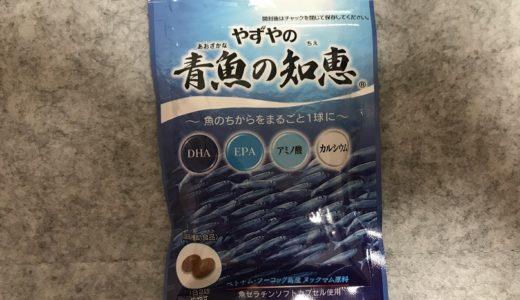 【レビュー】やずやの青魚の知恵を飲んでみた!ダイエット中はDHAとEPAを摂取しましょう!