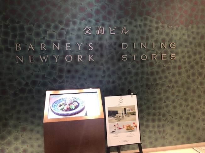 オンフルール銀座本店ワキ脱毛カウンセリング