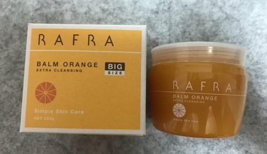 【レビュー&成分解析】ラフラバームオレンジは敏感肌に優しい?アラサー女子口コミレポ!
