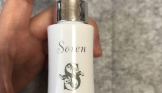 【レビュー】毛穴美容液・ソワン(Soien)でイチゴ鼻を解消できるって本当?毛穴汚れに効果があるのか試してみました!