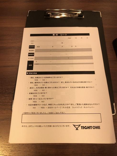 パーソナルジムタイトワン新宿無料体験