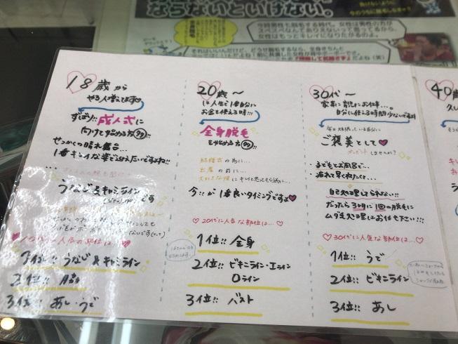 ビーエスコート新宿中央店脱毛カウンセリング