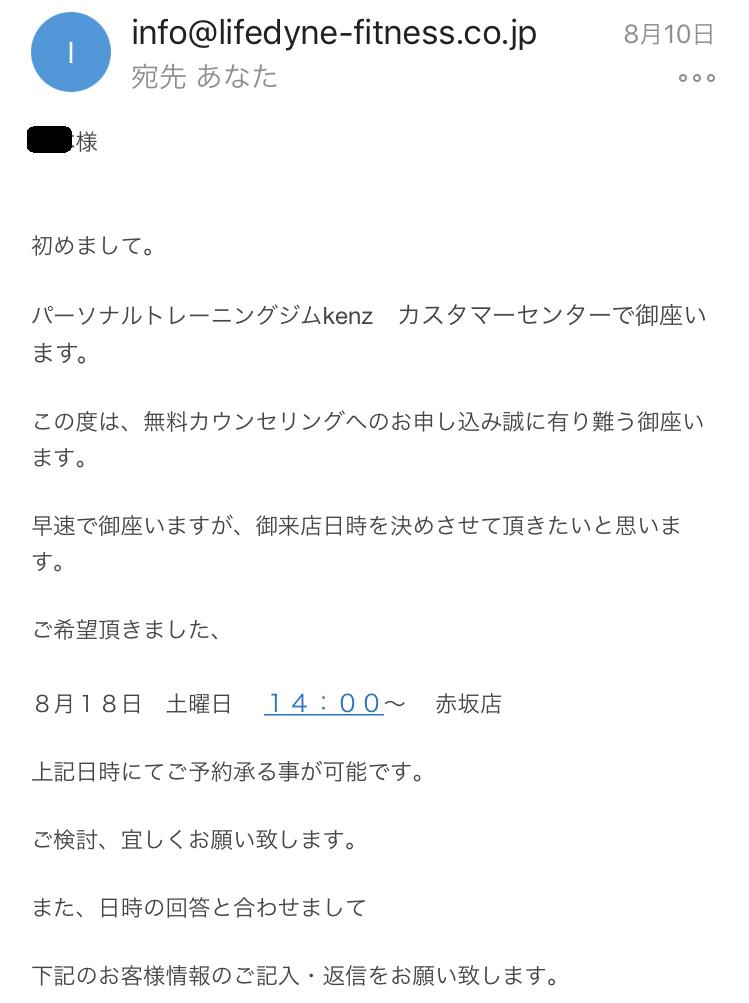 パーソナルジムケンズ赤坂カウンセリング