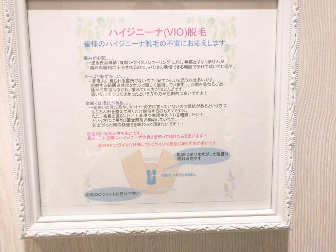ドクター松井クリニック新宿脱毛カウンセリング