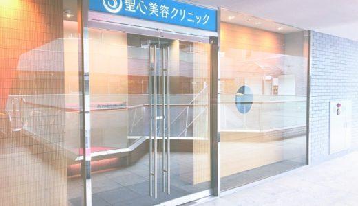 【医療脱毛】聖心美容クリニックの無料カウンセリングに行ってみた!東京院口コミレポ!