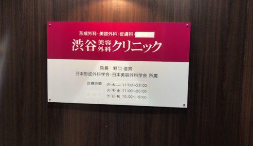 【医療脱毛】渋谷美容外科クリニックの無料カウンセリングに行ってみた!新宿院口コミレポ!