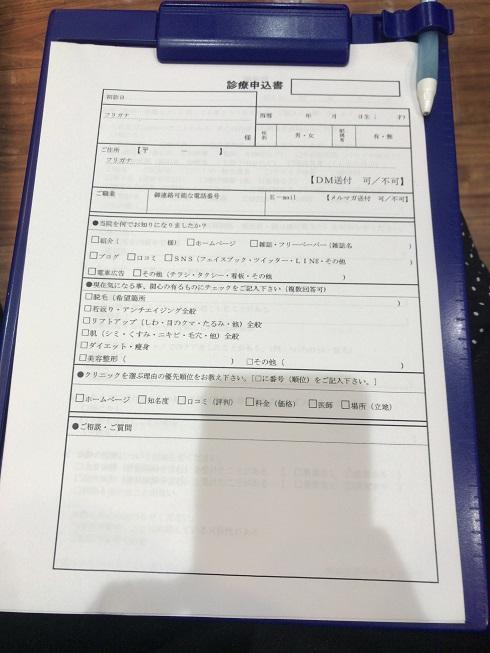 渋谷美容外科クリニック脱毛カウンセリング新宿院