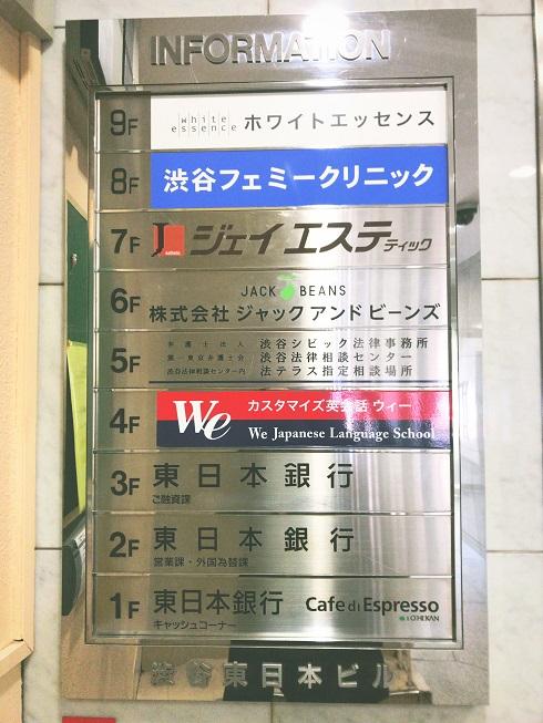 フェミークリニック渋谷脱毛カウンセリング