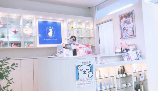 【医療脱毛】フェミークリニックの無料カウンセリングに行ってみた!渋谷院口コミレポ!
