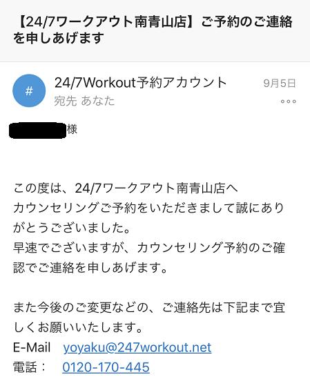 パーソナルジム24/7ワークアウト南青山カウンセリング