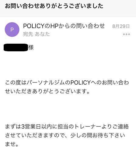 パーソナルジムポリシー銀座カウンセリング