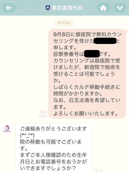 東京美容外科新宿美容点滴白玉点滴