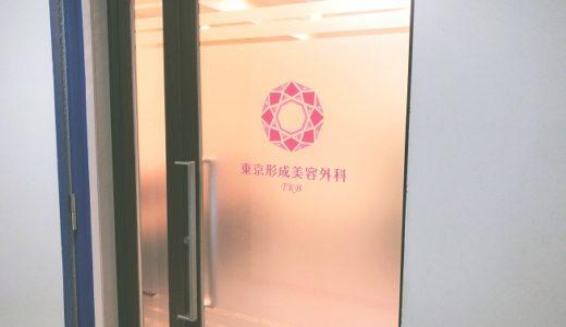 【医療脱毛】東京形成美容外科の無料カウンセリングに行ってみた!口コミレポ!