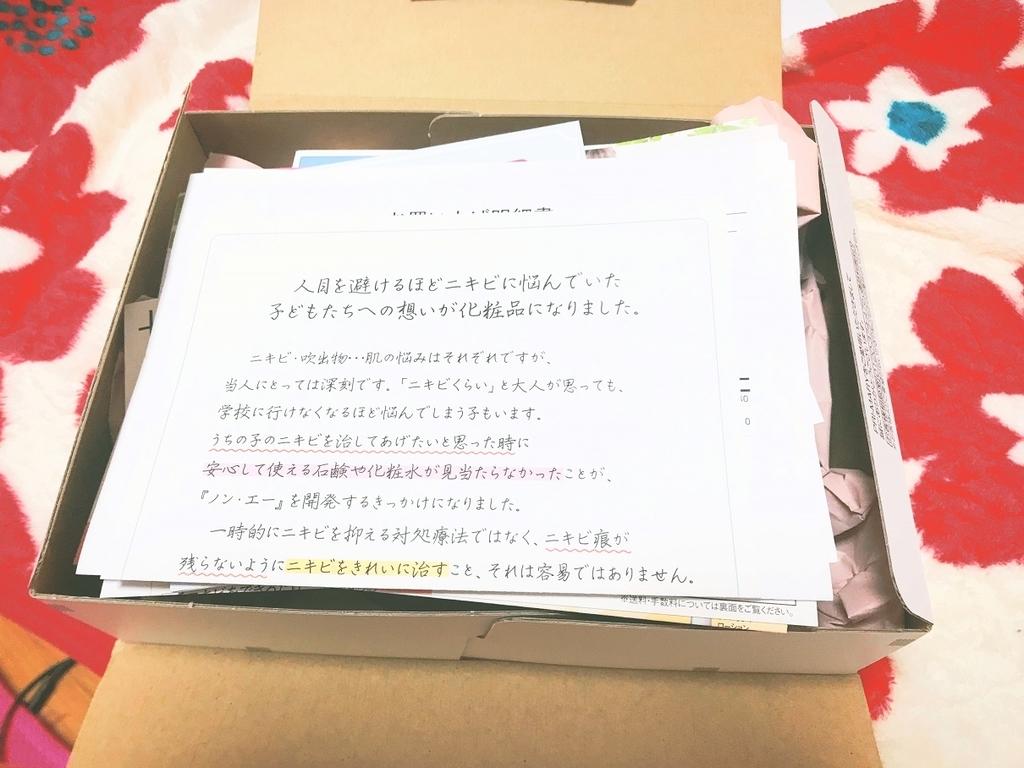 f:id:yurara77:20180920234812j:plain