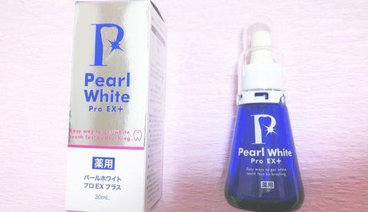 【レビュー】パールホワイトプロEXプラスで歯は白くなる?