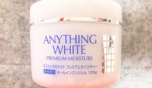 【レビュー】エニシングホワイト プレミアムモイスチャーでシミは薄くならない?美白と保湿は両立するのか??