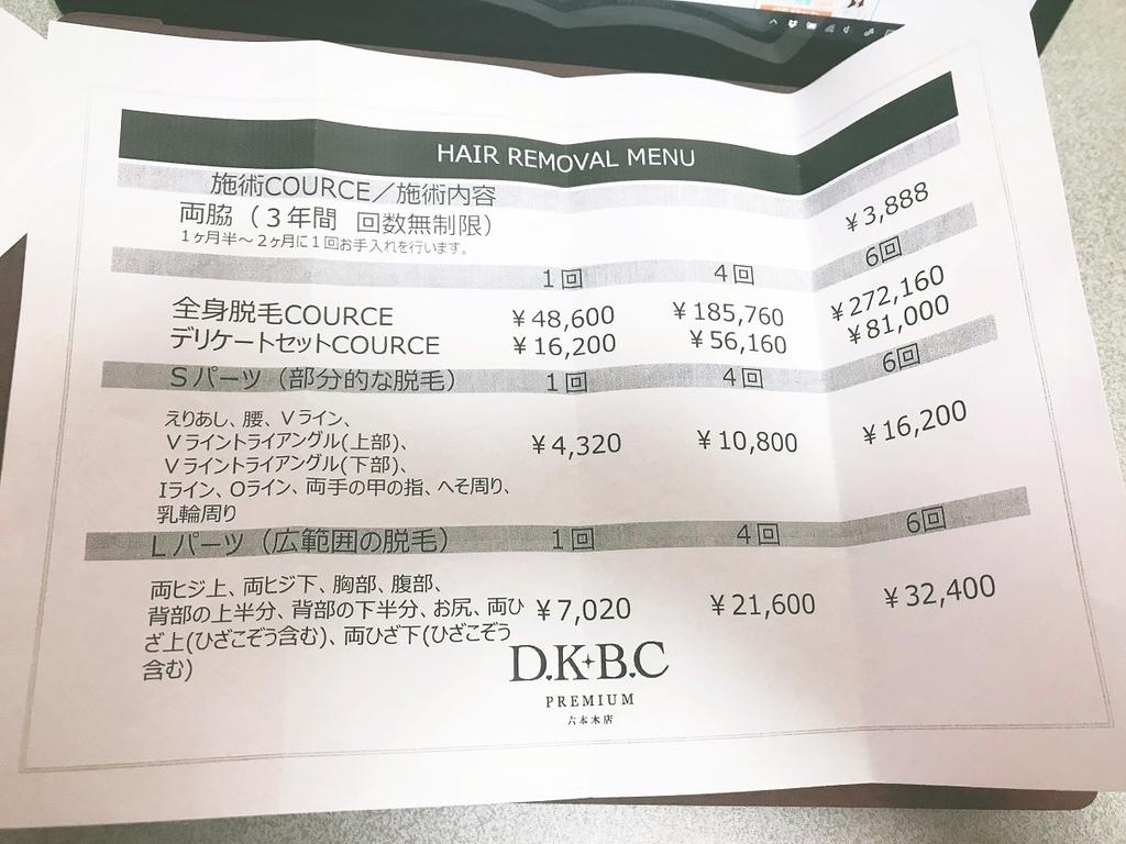 DKBC六本木プレミアム店脱毛カウンセリングジュンス