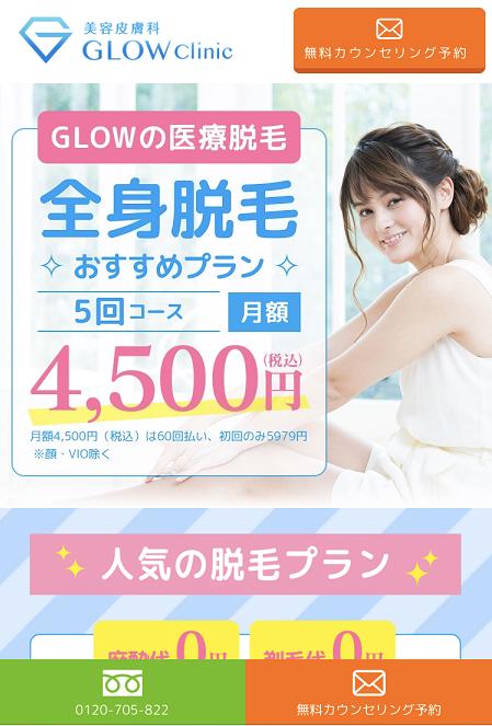 GLOWクリニック渋谷脱毛カウンセリング