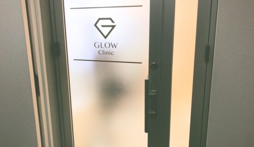 【医療脱毛】GLOWクリニックのカウンセリングに行ってみた!渋谷院口コミレポ!