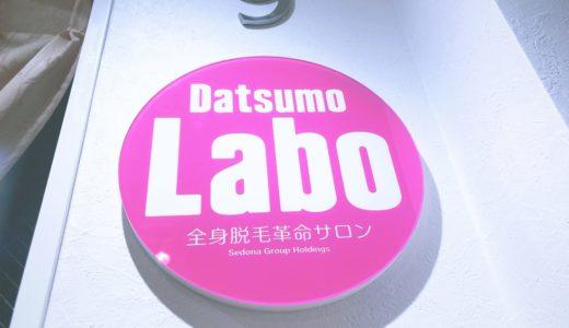 【光脱毛】脱毛ラボの無料カウンセリングに行ってみた!恵比寿店口コミレポ!