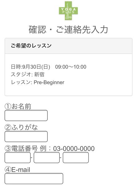 ホットヨガヨガプラス新宿体験レッスン