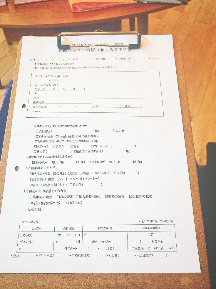 ホットヨガビクラムヨガ新宿体験レッスン勧誘