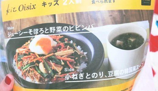 【レビュー】Oisix(オイシックス)のおためしセットを頼んでみた!食生活がマンネリしがちな一人暮らしにピッタリ!