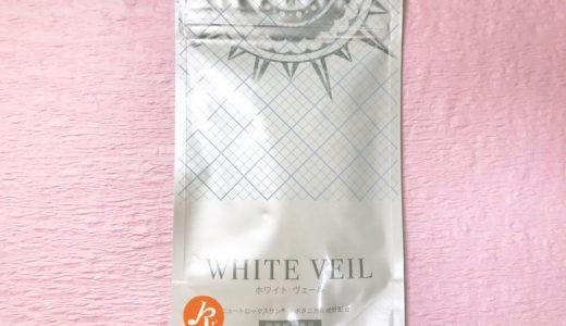 【飲む日焼け止めレビュー】ホワイトヴェールは美白効果ない?