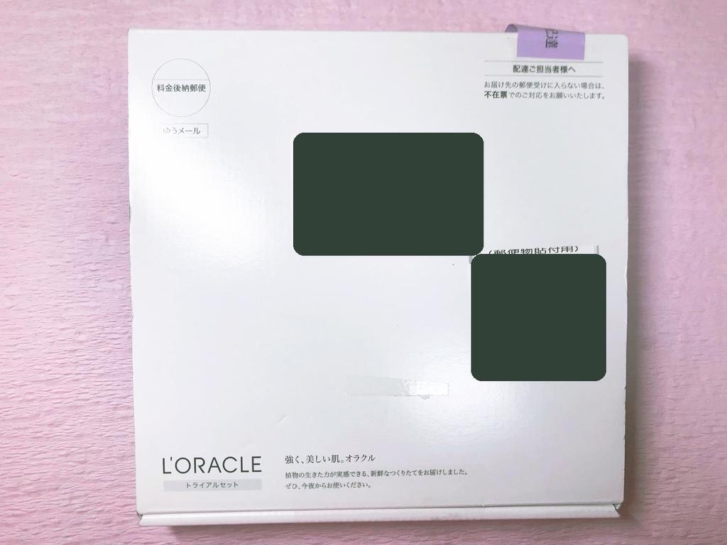f:id:yurara77:20181012010155j:plain