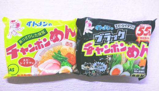 【レビュー】イトメンのチャンポンめんって知ってる?石川県に信者が多い塩ラーメン!
