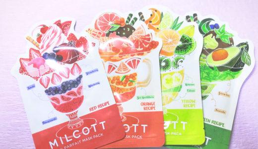 【レビュー】ミルコットのマスクパックの口コミレポ!野菜や果物のエキスで美肌になろう!