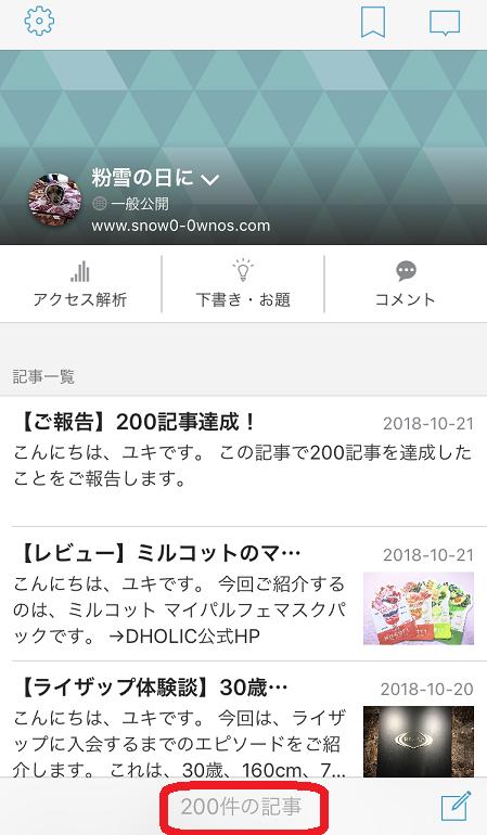 f:id:yurara77:20181021220325p:plain