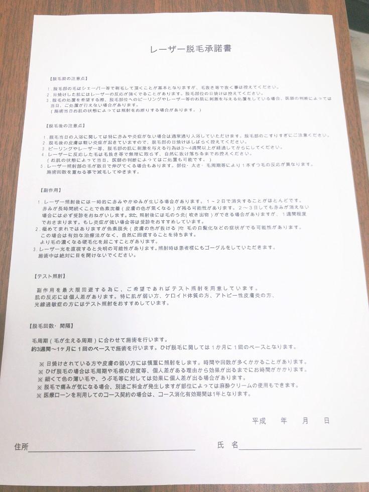 東京中央美容外科世田谷院脱毛メディオスター