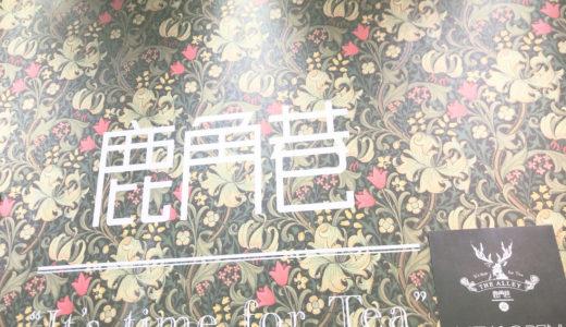 【潜入取材】ジ・アレイ有楽町店で話題のタピオカミルクティーを飲んでみた!