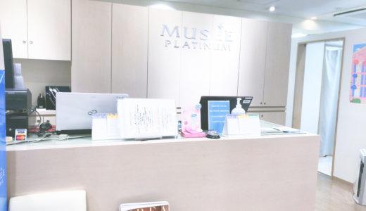 【潜入取材】ミュゼの美肌トリートメントを受けてみた!渋谷店口コミレポ!