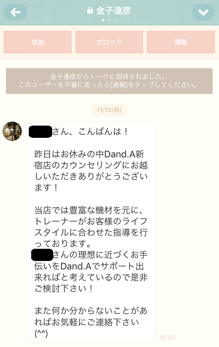 パーソナルジムダンドエー新宿カウンセリング
