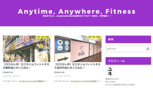 【ご報告】新ブログ「Anytime, Anywhere, Fitness」を始めてみた