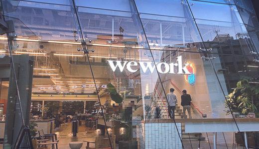 【潜入取材】WeWorkアイスバーグ(神宮前・原宿)の無料見学ツアーに行ってみた!