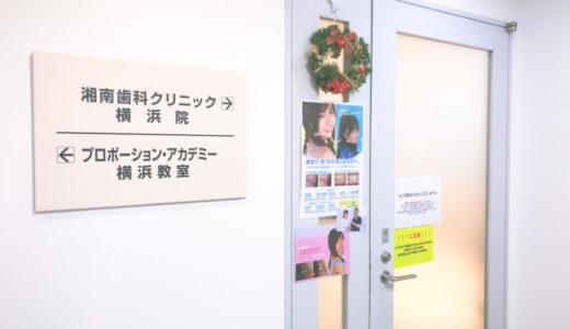 【潜入取材】湘南美容歯科のスーパージェットクリーニングは効果あるって本当?横浜院口コミレポ!