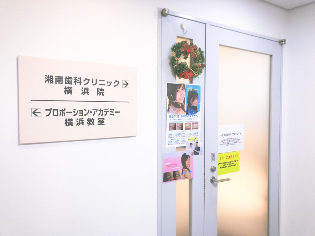 湘南美容歯科横浜院スーパージェットクリーニング