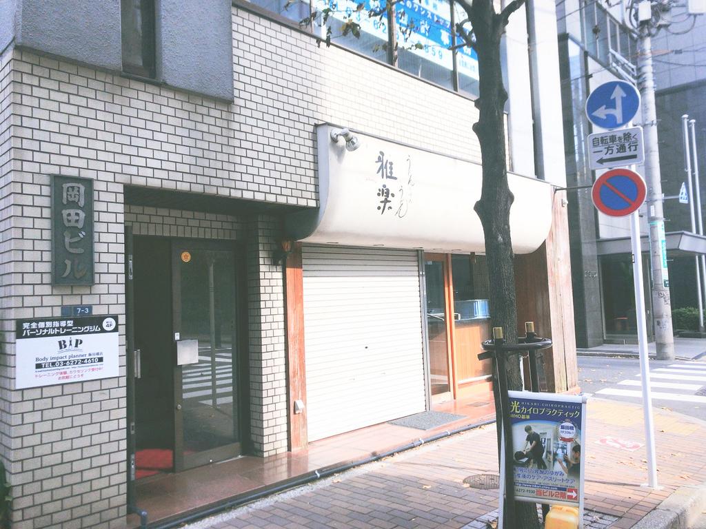 パーソナルジムBip飯田橋カウンセリング
