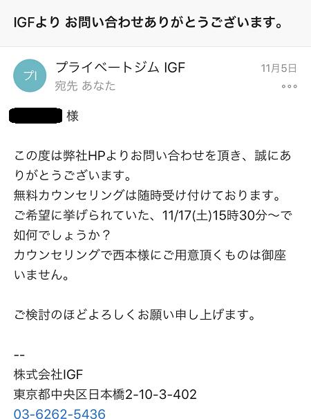 パーソナルジムIGF日本橋カウンセリング