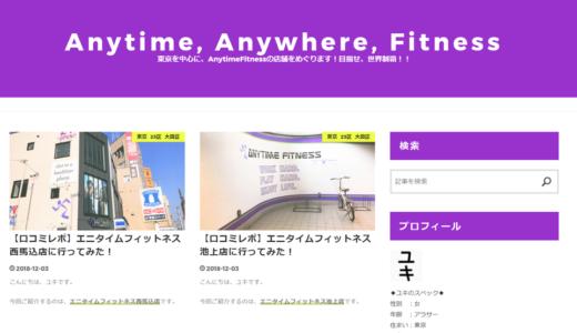 【ご報告】新ブログ「Anytime, Anywhere, Fitness」が1,000PV達成しました!