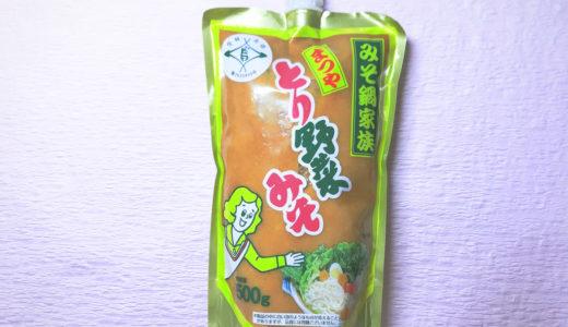 【レビュー】まつやのとり野菜みそで鍋を食べよう!東村アキコ先生も大絶賛!